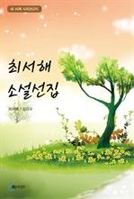 도서 이미지 - 최서해 소설선집