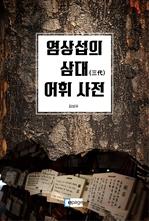 도서 이미지 - 염상섭의 삼대(三代) 어휘 사전