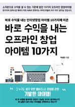 도서 이미지 - 바로 수익을 내는 오프라인 창업 아이템 10가지