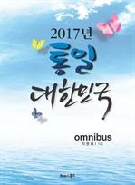 도서 이미지 - 2017년 통일 대한민국