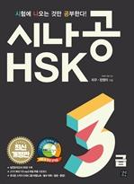 도서 이미지 - 시나공 HSK 3급