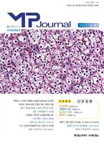 도서 이미지 - 의약전문학술지 〈MP저널〉 (계간 2017년6월 22호)
