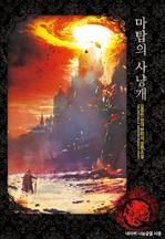 도서 이미지 - [합본] 마탑의 사냥개 (전7권/완결)