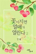 도서 이미지 - 꽃이 지면 열매가 열린다
