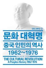 도서 이미지 - 문화 대혁명