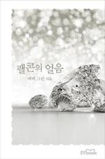 도서 이미지 - 팰콘의 얼음