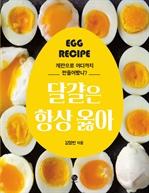 도서 이미지 - 달걀은 항상 옳아