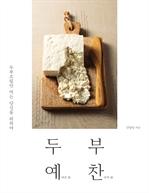 도서 이미지 - 두부예찬 (예술 藝 반찬 饌)