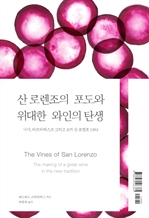 도서 이미지 - 산 로렌조의 포도와 위대한 와인의 탄생