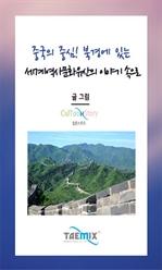 도서 이미지 - [오디오북] 중국의 중심! 북경에 있는 세계역사문화유산의 이야기 속으로