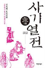 도서 이미지 - [합본] 사기열전 (전2권)