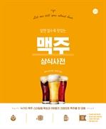 도서 이미지 - 맥주 상식사전