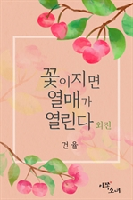 도서 이미지 - [GL] 꽃이 지면 열매가 열린다 (외전)
