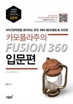 카모플라주의 Fusion360 입문편 : 4차산업혁명을 준비하는 퓨전360 3D 모델링&프린팅