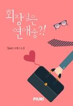 도서 이미지 - 회장님은 연애 중?!