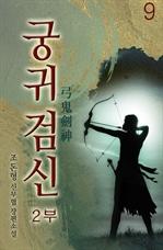 도서 이미지 - 궁귀검신