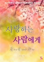 도서 이미지 - [합본] 사랑하는 사람에게 (전4권/완결)