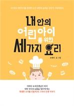 도서 이미지 - 내 안의 어린 아이를 위한 세가지 요리