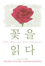 도서 이미지 - 꽃을 읽다
