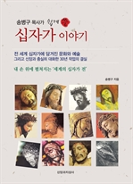 도서 이미지 - 송병구 목사가 쉽게 쓴 십자가 이야기