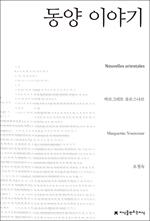 도서 이미지 - 동양 이야기