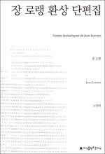 도서 이미지 - 장 로랭 환상 단편집
