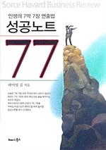 도서 이미지 - 성공노트 77
