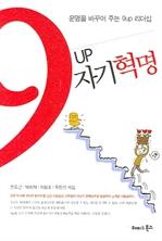 도서 이미지 - 9UP 자기혁명