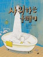 도서 이미지 - 샤워하는 올빼미