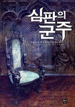 도서 이미지 - [합본] 심판의 군주 (전10권/완결)