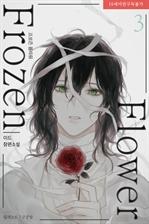 도서 이미지 - [BL] 프로즌 플라워(Frozen Flower)