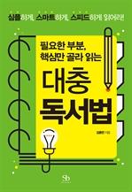 도서 이미지 - 필요한 부분, 핵심만 골라 읽는 대충 독서법