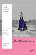 도서 이미지 - 그녀는 아름답게 걷는다: 조지 고든 바이런 시선