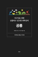 도서 이미지 - 지구인을 위한 심플하고 심오한 과학강의, 공룡 (렉처 사이언스 KAOS 04)
