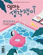도서 이미지 - 엄마는 생각쟁이 2017년 8월호