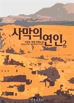 도서 이미지 - 사막의 연인