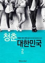 도서 이미지 - 청춘 대한민국