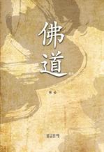 도서 이미지 - 佛道 (불도)