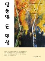 도서 이미지 - 단풍잎 든 인생