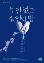 도서 이미지 - 범인 없는 살인의 밤 (개정판)