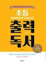 도서 이미지 - (세상을 바꾸는 책 읽기의 비밀) 초등 출력 독서