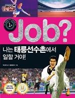 도서 이미지 - Job? 나는 태릉선수촌에서 일할 거야!