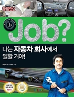 도서 이미지 - Job? 나는 자동차 회사에서 일할 거야!