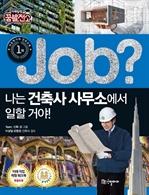 도서 이미지 - Job? 나는 건축사 사무소에서 일할 거야!