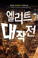 도서 이미지 - 엘리트 대작전