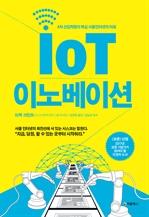 도서 이미지 - IoT 이노베이션