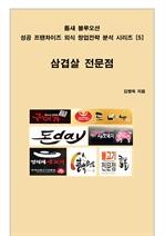 도서 이미지 - 틈새 블루오션 성공 프랜차이즈 외식 창업전략 분석 시리즈 [5] 삼겹살 전문점