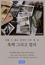도서 이미지 - 흑백 그리고 컬러