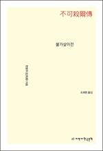 도서 이미지 - 불가살이전