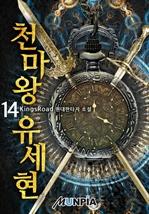 도서 이미지 - 천마왕 유세현